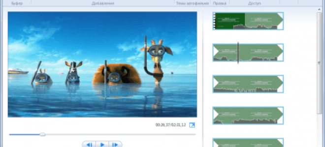 Скачать Windows Movie Maker (Киностудия) Бесплатно для Windows