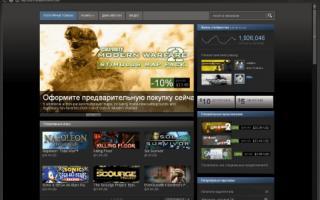 Скачать Steam Бесплатно для Windows