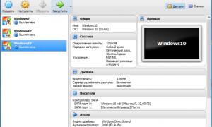 Скачать VirtualBox Бесплатно для Windows