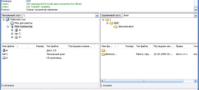 Скачать FileZilla Бесплатно для Windows
