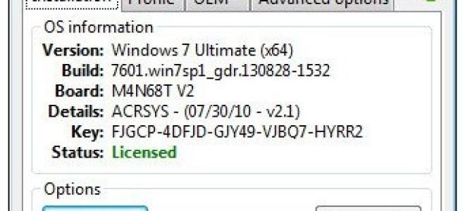 Скачать Windows Loader by Daz 2.2.2 — активация Microsoft Windows 7/Vista/2008