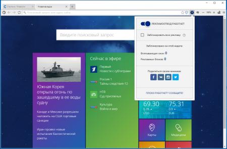 Скачать Спутник Бесплатно для Windows