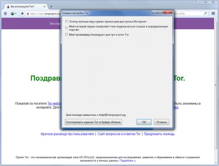 Скачать Tor Browser Бесплатно для Windows