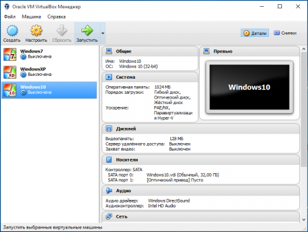 Скачать VirtualBox Бесплатно для Windows