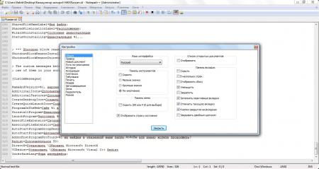 Notepad++ скачать для компьютера на русском языке