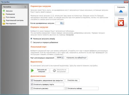 Shareman скачать для компьютера на русском языке