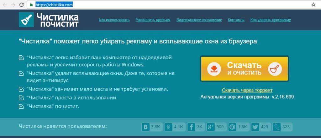 """""""Чистилка"""" поможет легко убирать рекламу и всплывающие окна из браузера"""