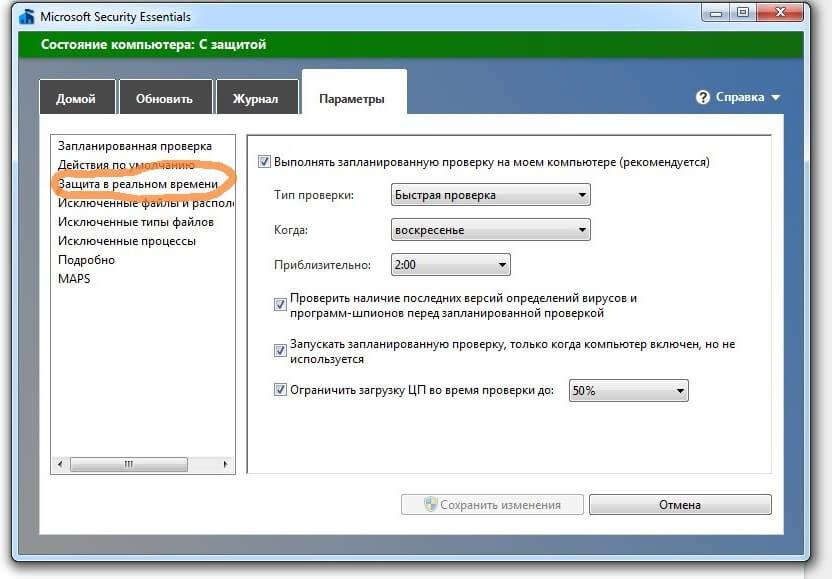 Возможно ли отключение антивируса Microsoft Security Essentials на платформе Windows 7?