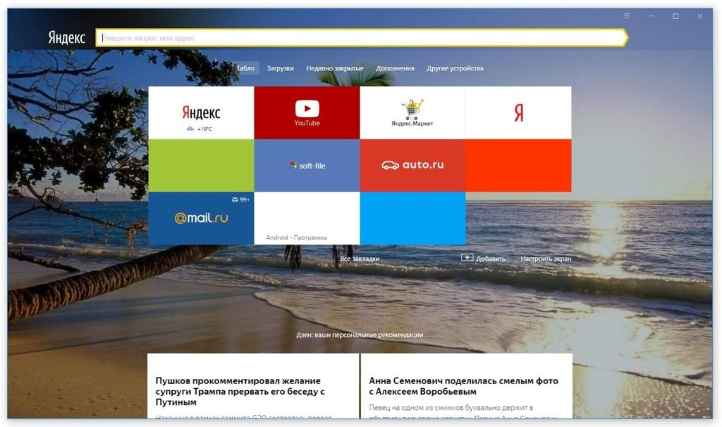 Скачать Яндекс Браузер бесплатно на компьютер