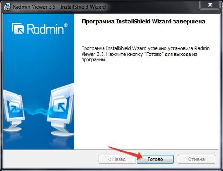 RAdmin: как скачать и установить программу
