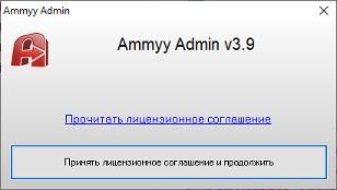 Ammy admin: как скачать и установить